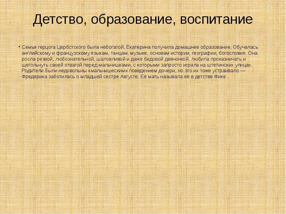 Детство, образование, воспитание Семья герцога Цербстского была небогатой, Ек...
