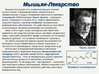Мышьяк-Лекарство Мышьяк используется в стоматологии для лечения пульпы (ткани...
