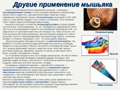 Другие применение мышьяка Самая перспективная область применения мышьяка - не...