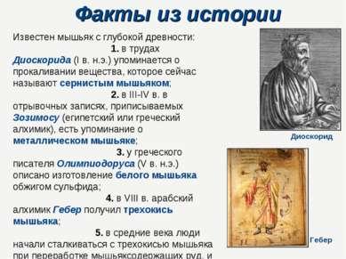 Факты из истории Известен мышьяк с глубокой древности: 1. в трудах Диоскорида...