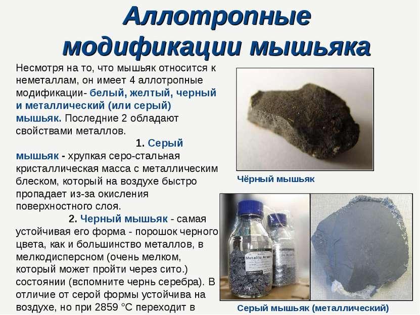 Аллотропные модификации мышьяка Несмотря на то, что мышьяк относится к немета...