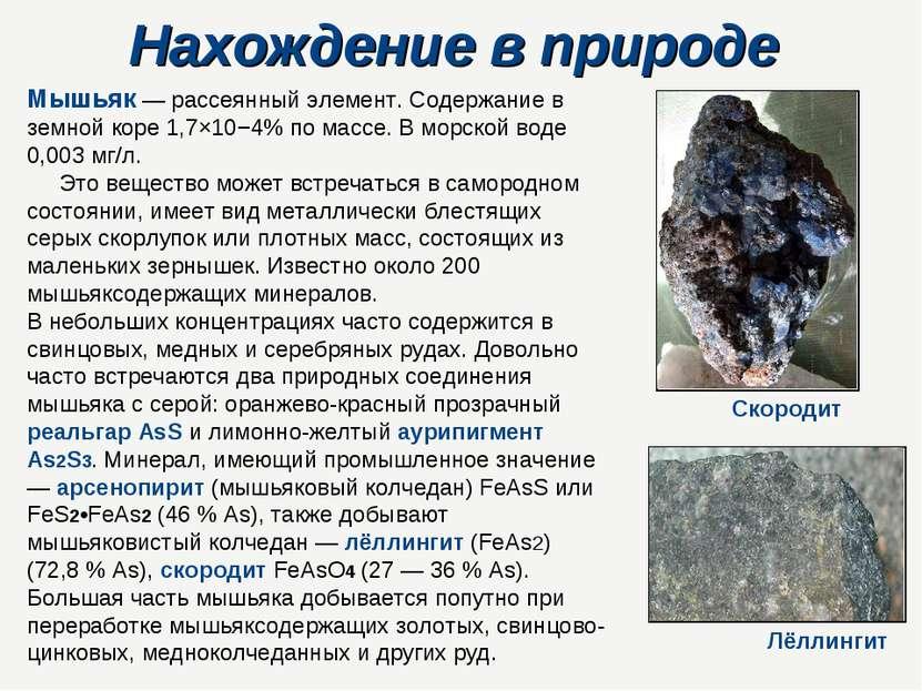 Нахождение в природе Мышьяк — рассеянный элемент. Содержание в земной коре 1,...