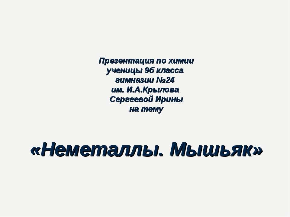Презентация по химии ученицы 9б класса гимназии №24 им. И.А.Крылова Сергеевой...