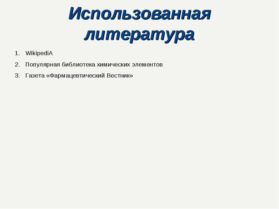 Использованная литература WikipediA Популярная библиотека химических элементо...