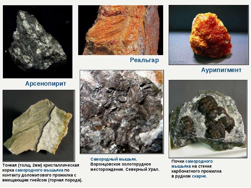 Арсенопирит Реальгар Аурипигмент Тонкая (толщ. 2мм) кристаллическая корка сам...