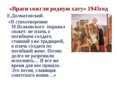 «Враги сожгли родную хату» 1945год Е.Долматовский: «В стихотворении М.Исаковс...