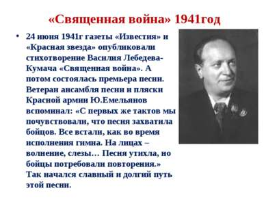 «Священная война» 1941год 24 июня 1941г газеты «Известия» и «Красная звезда» ...