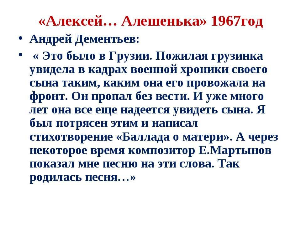 «Алексей… Алешенька» 1967год Андрей Дементьев: « Это было в Грузии. Пожилая г...