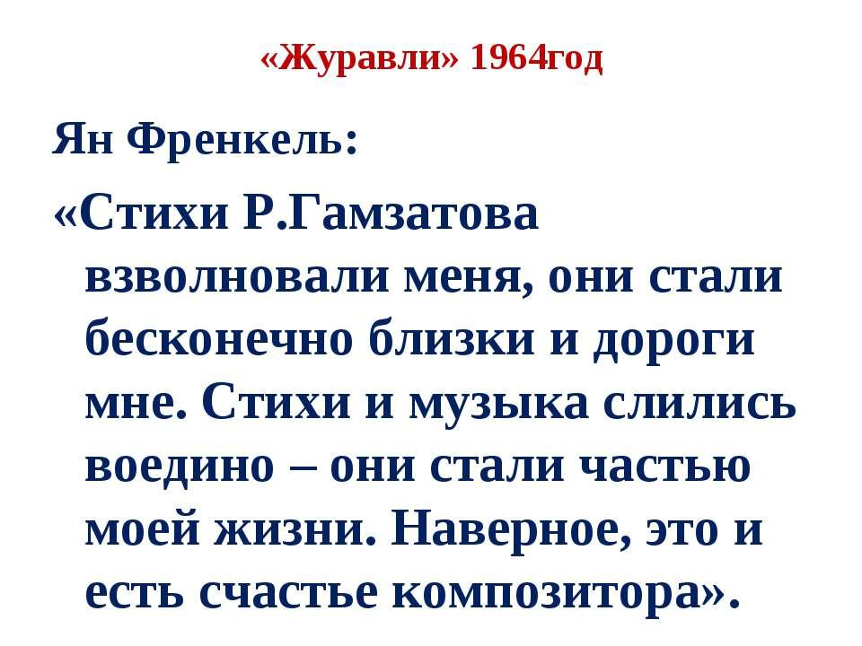 «Журавли» 1964год Ян Френкель: «Стихи Р.Гамзатова взволновали меня, они стали...