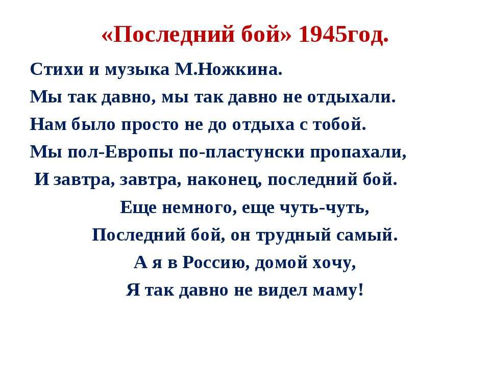 «Последний бой» 1945год. Стихи и музыка М.Ножкина. Мы так давно, мы так давно...