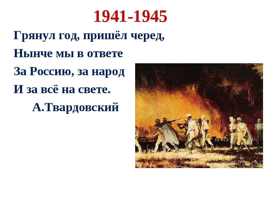 1941-1945 Грянул год, пришёл черед, Нынче мы в ответе За Россию, за народ И з...