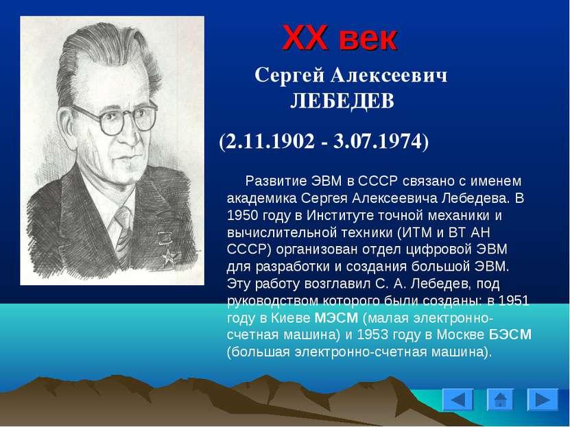 XX век Сергей Алексеевич ЛЕБЕДЕВ (2.11.1902 - 3.07.1974) Развитие ЭВМ в СССР ...