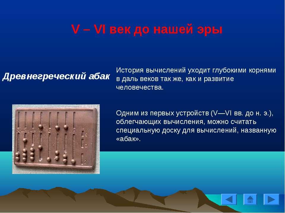 V – VI век до нашей эры Древнегреческий абак История вычислений уходит глубок...