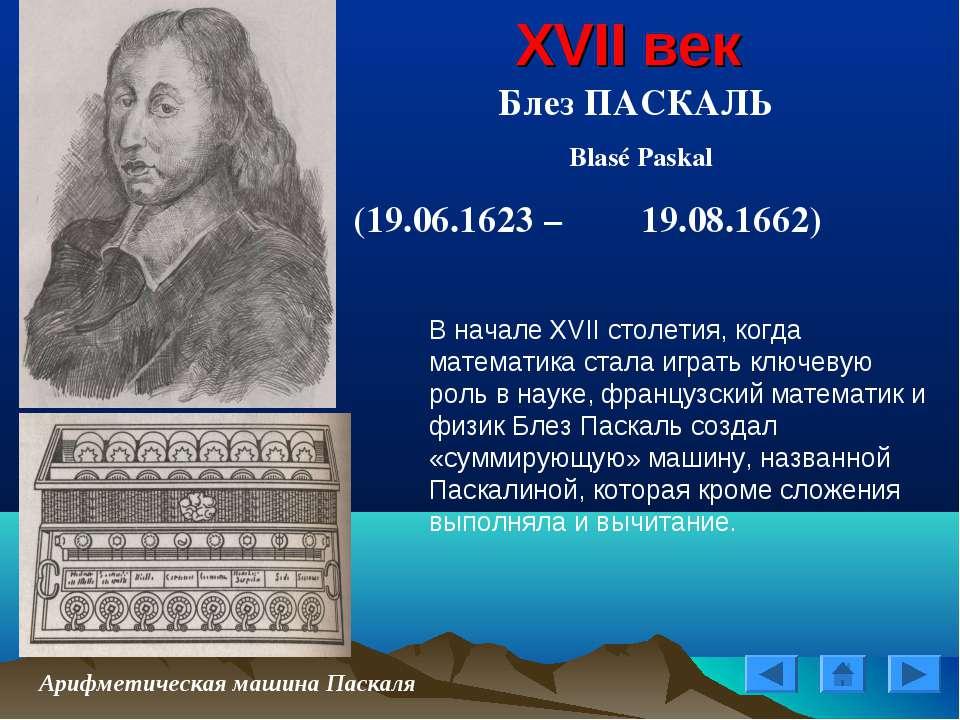 XVII век Блез ПАСКАЛЬ Blasé Paskal (19.06.1623 – 19.08.1662) Арифметическая м...
