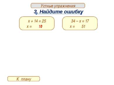 x + 14 = 25 x = 3. Найдите ошибку К плану Устные упражнения x + 14 = 25 x = 1...