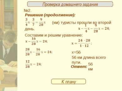 Задача №1 Работа по теме урока 2/7 пути Остальной путь ? Весь путь 28 км  Ре...