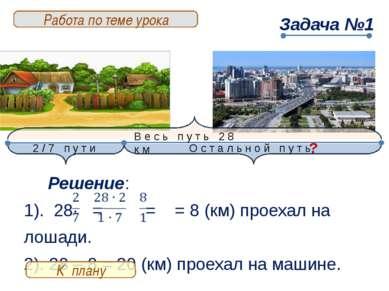 Решение: 1). – часть пути, которую проехал велосипедист. 2). – часть пути, ...