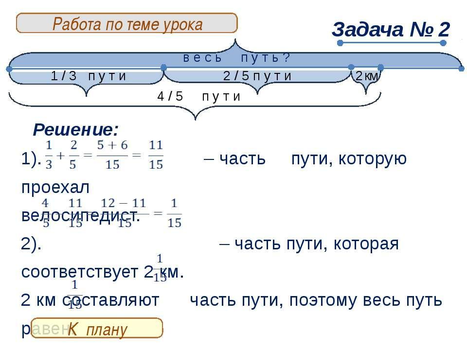 Пусть х (км) весь путь, тогда в первый день ледокол прошел ∙х (км); (x - х) ∙...