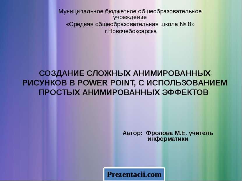 СОЗДАНИЕ СЛОЖНЫХ АНИМИРОВАННЫХ РИСУНКОВ В POWER POINT, С ИСПОЛЬЗОВАНИЕМ ПРОСТ...
