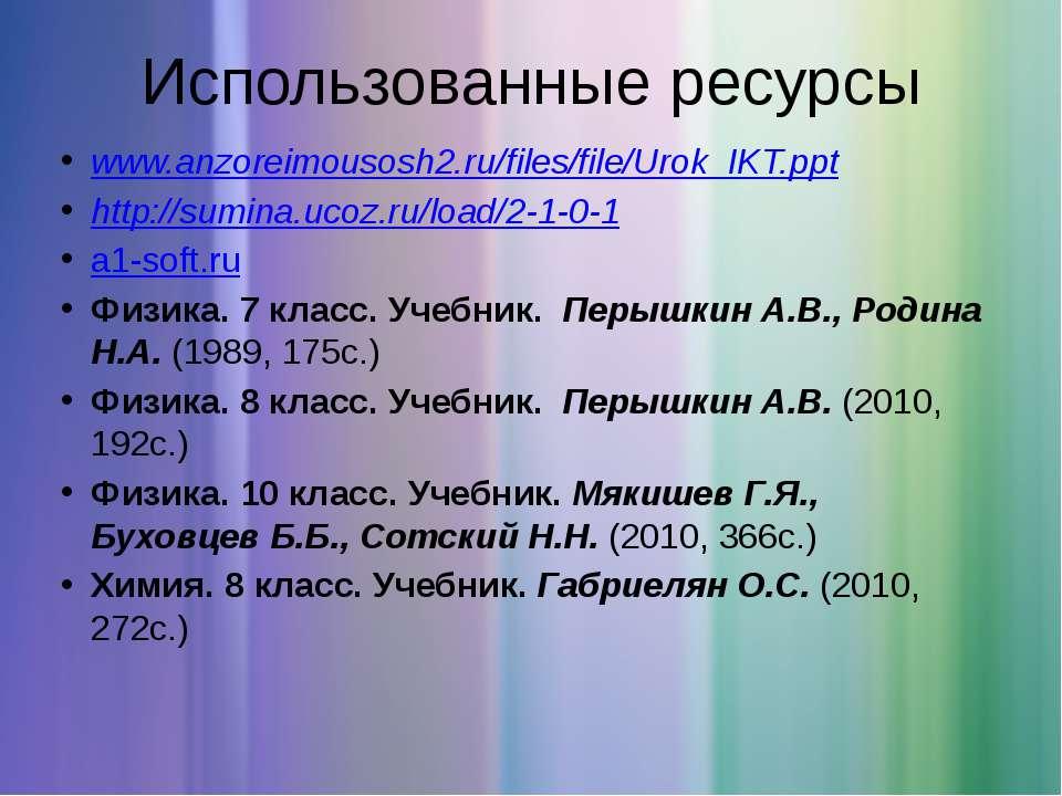 Использованные ресурсы www.anzoreimousosh2.ru/files/file/Urok_IKT.ppt http://...