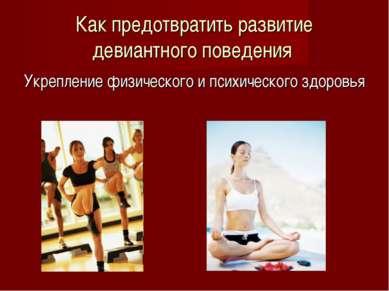 Как предотвратить развитие девиантного поведения Укрепление физического и пси...