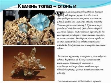 Натуральный топаз представляет вторую группу ювелирных камней и является фтор...