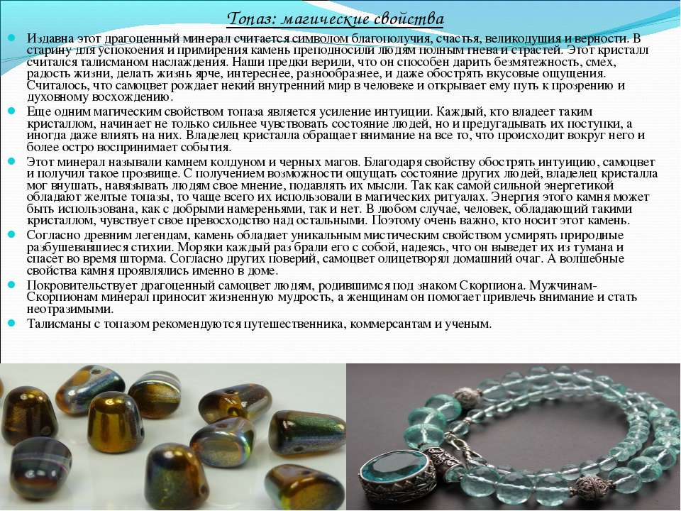 Топаз: магические свойства Издавна этот драгоценный минерал считается символо...