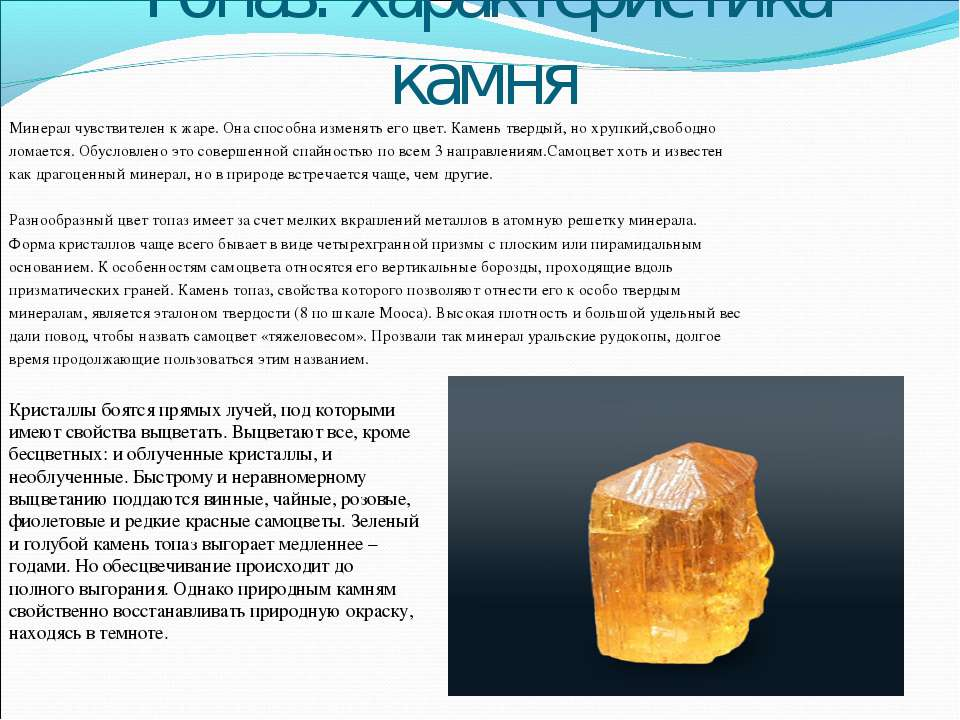 Топаз: характеристика камня Минерал чувствителен к жаре. Она способна изменят...