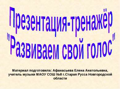 Материал подготовила: Афанасьева Елена Анатольевна, учитель музыки МАОУ СОШ №...