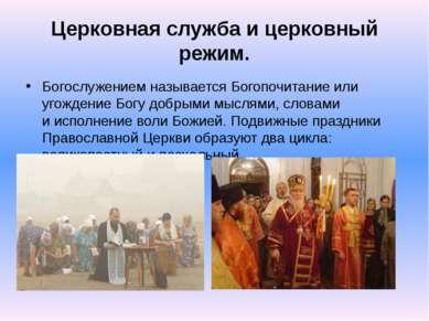 Церковная служба ицерковный режим. Богослужением называется Богопочитание ил...