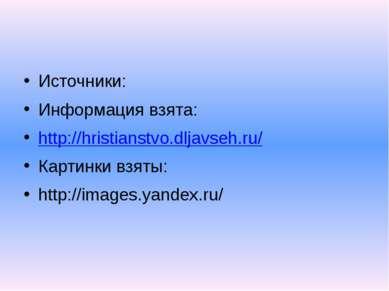 Источники: Информация взята: http://hristianstvo.dljavseh.ru/ Картинки взяты:...