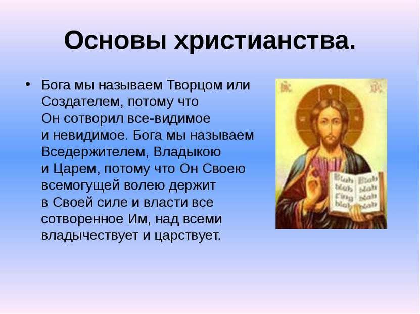 Основы христианства. Бога мыназываем Творцом или Создателем, потому что Онс...