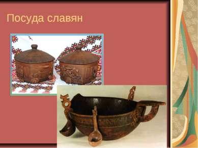Посуда славян