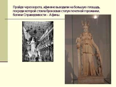 Пройдя через ворота, афиняне выходили на большую площадь, посреди которой сто...
