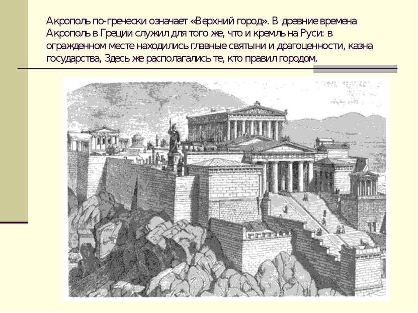 Акрополь по-гречески означает «Верхний город». В древние времена Акрополь в Г...