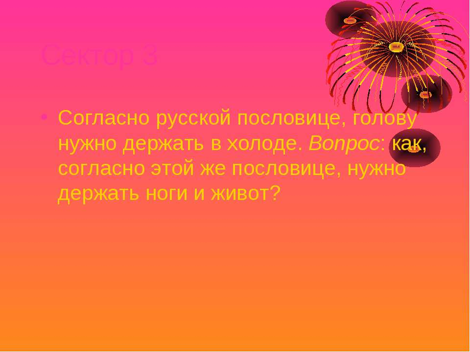 Сектор 3 Согласно русской пословице, голову нужно держать в холоде. Вопрос: к...