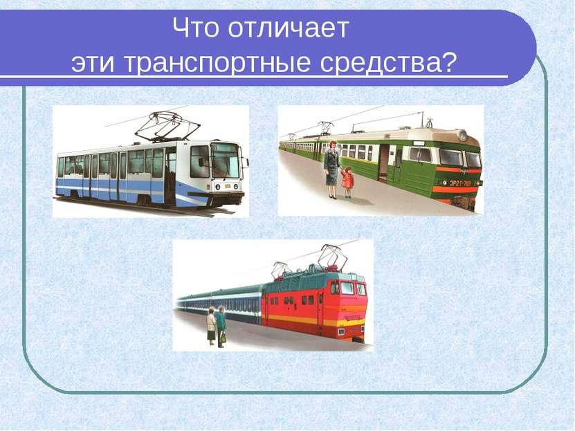 Что отличает эти транспортные средства?