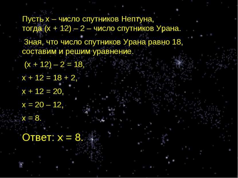 Пусть х – число спутников Нептуна, тогда (х + 12) – 2 – число спутников Урана...