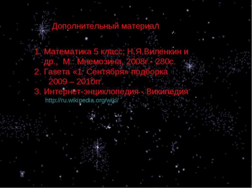 Дополнительный материал Математика 5 класс; Н.Я.Виленкин и др., М.: Мнемозина...
