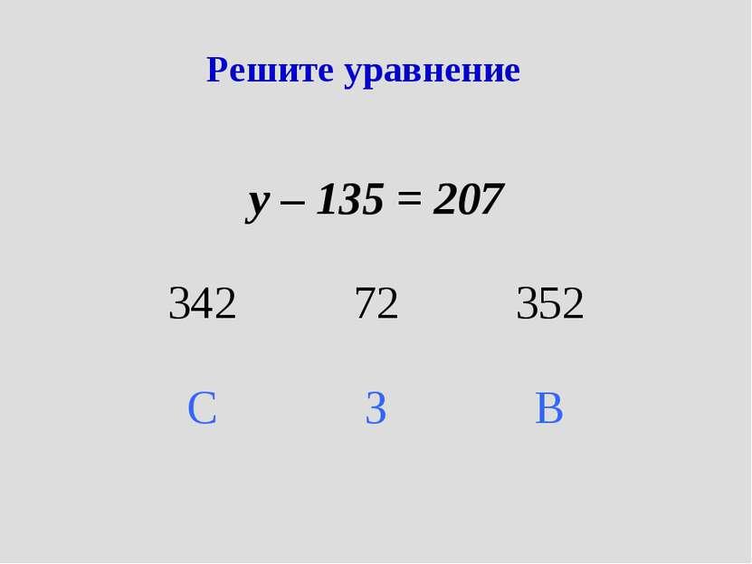 Решите уравнение у – 135 = 207 342 72 352 С З В