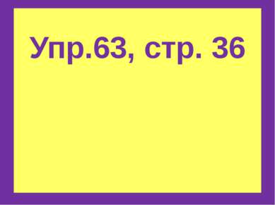 Упр.63, стр. 36