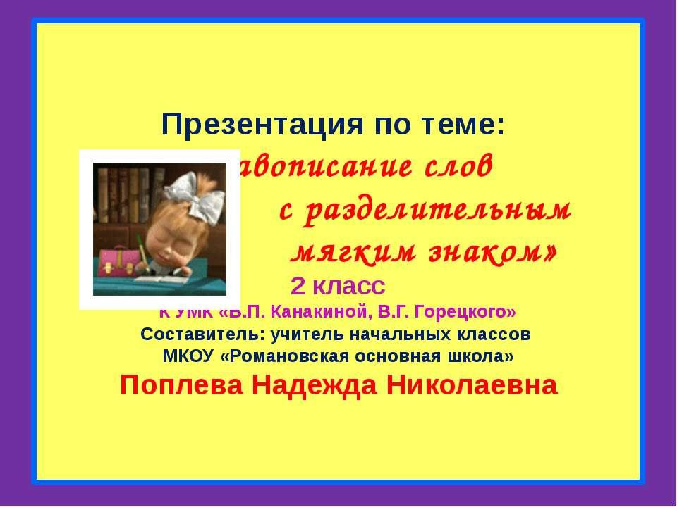 Презентация по теме: «Правописание слов с разделительным мягким знаком» 2 кла...