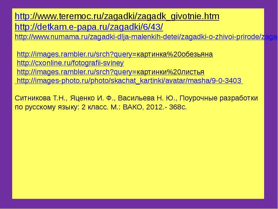 http://www.teremoc.ru/zagadki/zagadk_givotnie.htm http://detkam.e-papa.ru/zag...