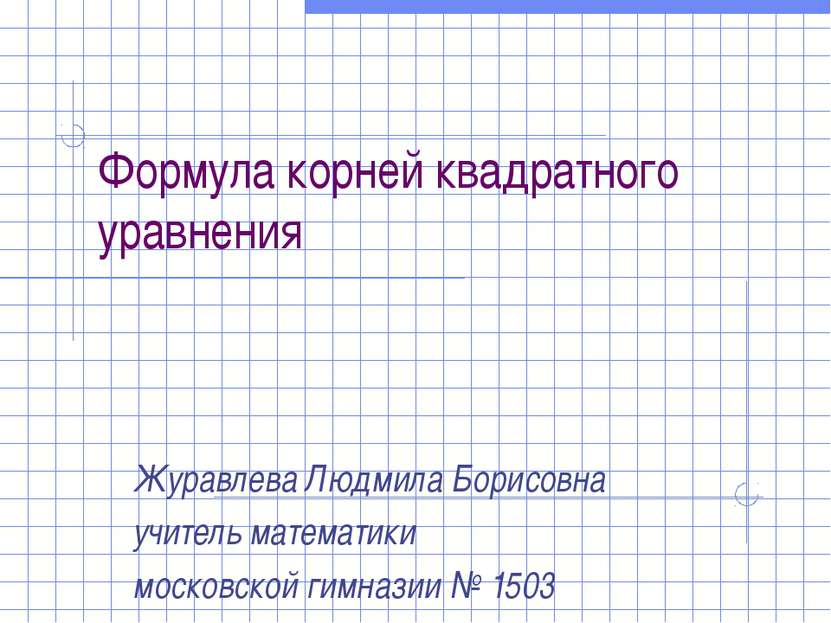 Формула корней квадратного уравнения Журавлева Людмила Борисовна учитель мате...
