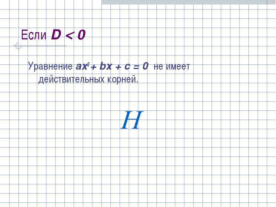 Если D 0 Уравнение ах2 + bх + с = 0 не имеет действительных корней.