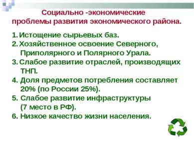 Социально -экономические проблемы развития экономического района. Истощение с...