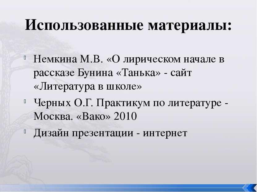 Использованные материалы: Немкина М.В. «О лирическом начале в рассказе Бунина...