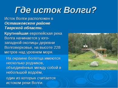 Где исток Волги? Исток Волги расположен в Осташковском районе Тверской област...