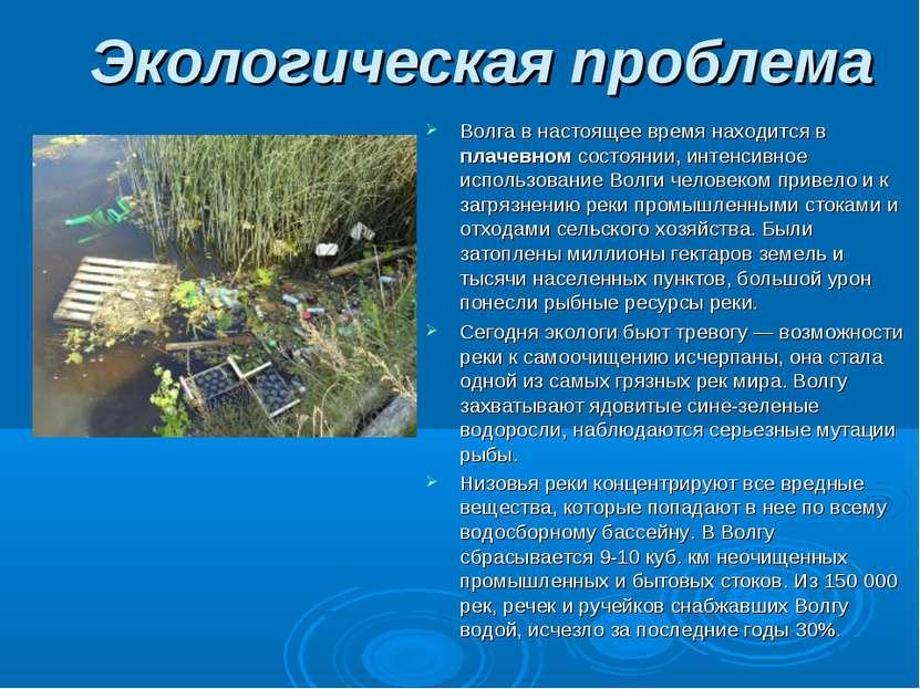 Экологическая проблема Волга в настоящее время находится в плачевном состояни...