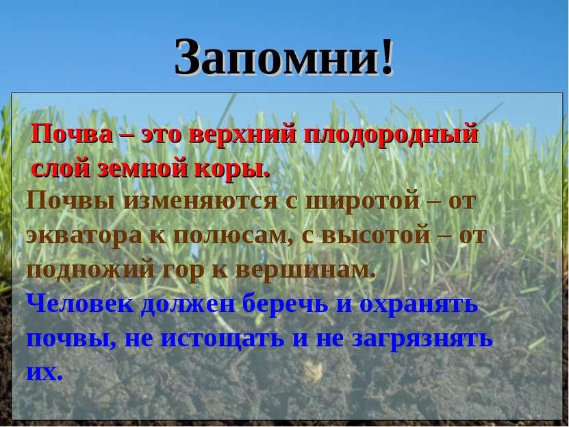 Запомни! Почва – это верхний плодородный слой земной коры. Почвы изменяются с...